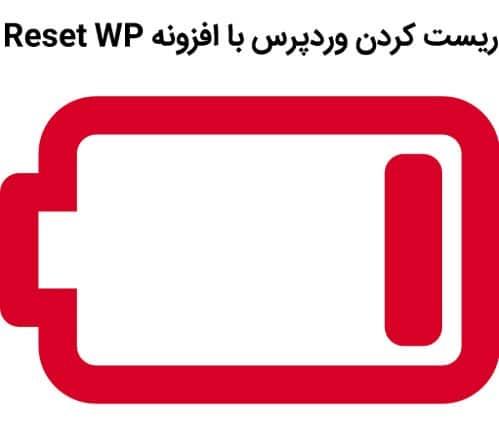 ریست کردنوردپرسبا افزونه Reset WP