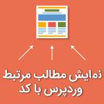 نمایش مطالب مرتبط برای وردپرس بدون نیاز به افزونه