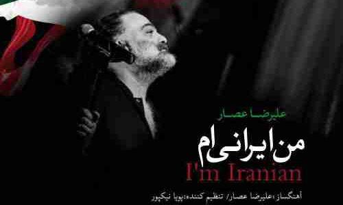 کد آوای انتظار آهنگ من ایرانی ام علیرضا عصار